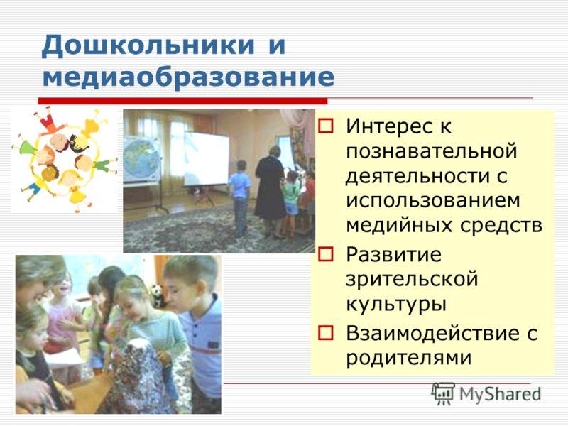 Дошкольники и медиаобразование Интерес к познавательной деятельности с использованием медийных средств Развитие зрительской культуры Взаимодействие с родителями