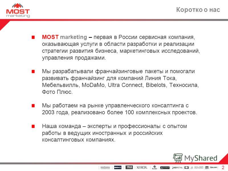 2 MOST marketing – первая в России сервисная компания, оказывающая услуги в области разработки и реализации стратегии развития бизнеса, маркетинговых исследований, управления продажами. Мы разрабатывали франчайзинговые пакеты и помогали развивать фра