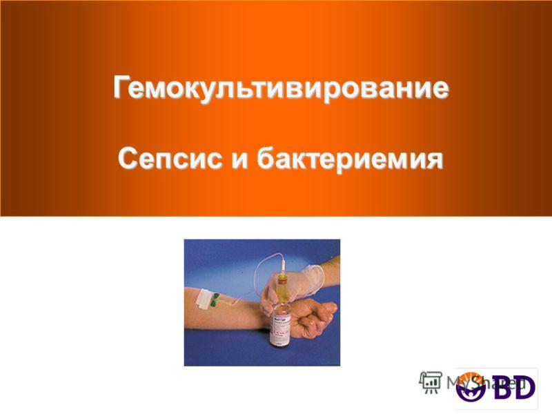 Гемокультивирование Сепсис и бактериемия