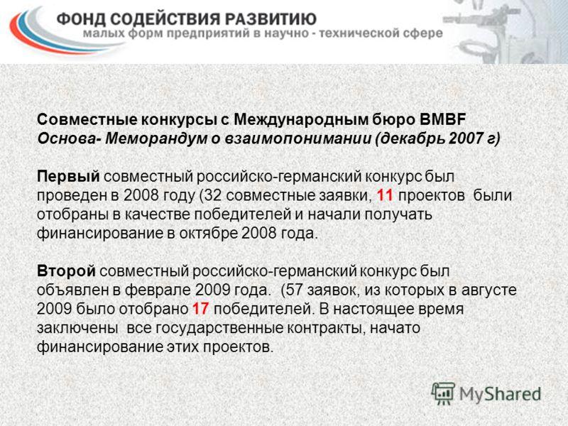 Совместные конкурсы с Международным бюро BMBF Основа- Меморандум о взаимопонимании (декабрь 2007 г) Первый совместный российско-германский конкурс был проведен в 2008 году (32 совместные заявки, 11 проектов были отобраны в качестве победителей и нача