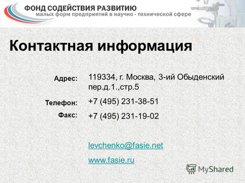 Контактная информация Адрес: Телефон: Факс: 119334, г. Москва, 3-ий Обыденский пер.д.1.,стр.5 +7 (495) 231-38-51 +7 (495) 231-19-02 levchenko@fasie.net www.fasie.ru