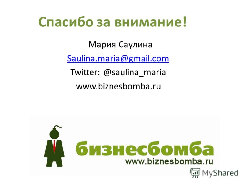 Спасибо за внимание! Мария Саулина Saulina.maria@gmail.com Twitter: @saulina_maria www.biznesbomba.ru