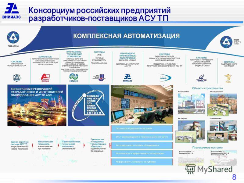 8 Консорциум российских предприятий разработчиков-поставщиков АСУ ТП