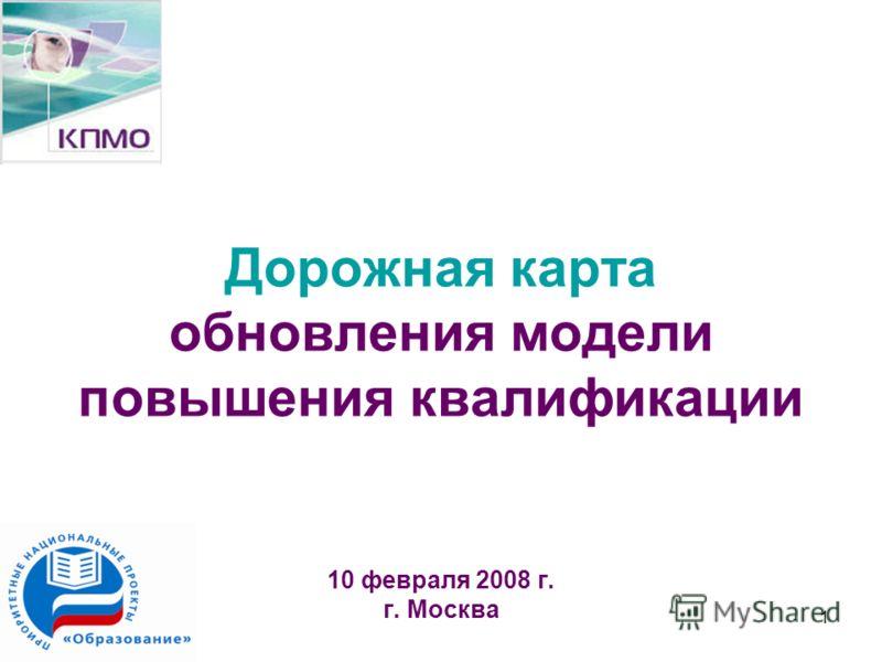 1 Дорожная карта обновления модели повышения квалификации 10 февраля 2008 г. г. Москва