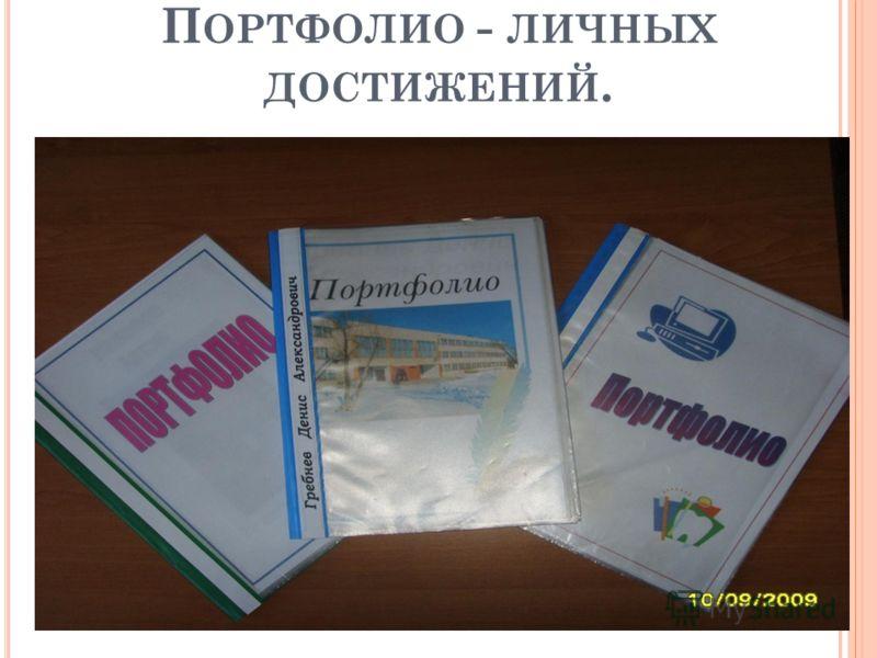 П ОРТФОЛИО - ЛИЧНЫХ ДОСТИЖЕНИЙ.