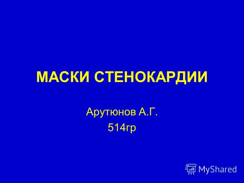 МАСКИ СТЕНОКАРДИИ Арутюнов А.Г. 514гр