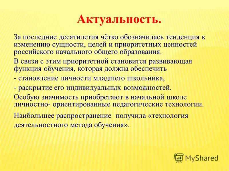 Актуальность. За последние десятилетия чётко обозначилась тенденция к изменению сущности, целей и приоритетных ценностей российского начального общего образования. В связи с этим приоритетной становится развивающая функция обучения, которая должна об