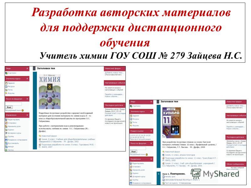 Разработка авторских материалов для поддержки дистанционного обучения Учитель химии ГОУ СОШ 279 Зайцева Н.С.