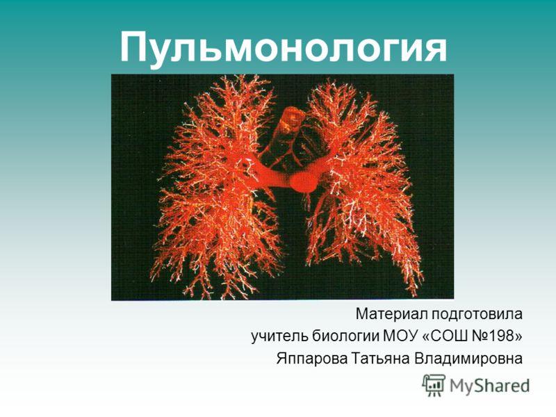 Пульмонология фото