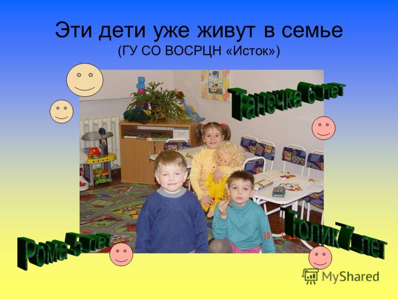 Эти дети уже живут в семье (ГУ СО ВОСРЦН «Исток»)