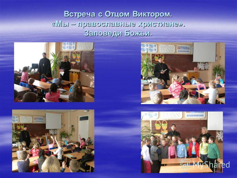 Встреча с Отцом Виктором. «Мы – православные христиане». Заповеди Божьи.
