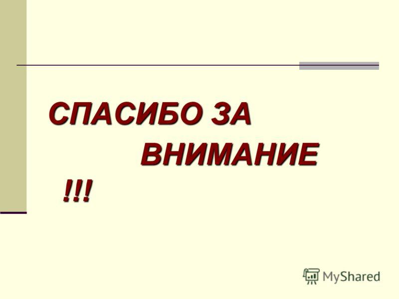 СПАСИБО ЗА ВНИМАНИЕ !!! ВНИМАНИЕ !!!