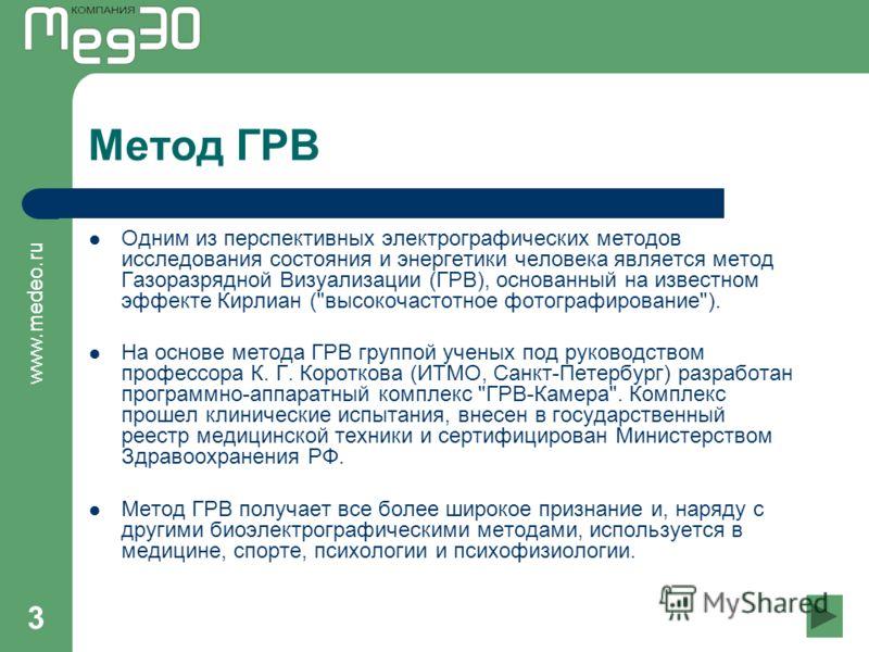 www.medeo.ru 3 Метод ГРВ Одним из перспективных электрографических методов исследования состояния и энергетики человека является метод Газоразрядной Визуализации (ГРВ), основанный на известном эффекте Кирлиан (