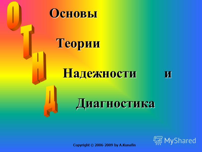 Copyright © 2006-2009 by A.Kunafin Основы Теории Надежности ииии Диагностика
