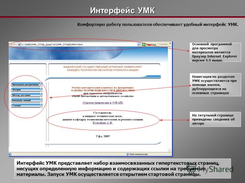 Комфортную работу пользователя обеспечивает удобный интерфейс УМК. Основной программой для просмотра материалов является браузер Internet Explorer версии 5.5 выше. Навигация по разделам УМК осуществляется при помощи кнопок, дублирующихся на основных