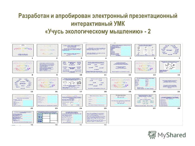 Разработан и апробирован электронный презентационный интерактивный УМК «Учусь экологическому мышлению» - 2