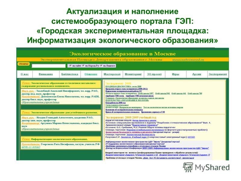 Актуализация и наполнение системообразующего портала ГЭП: «Городская экспериментальная площадка: Информатизация экологического образования»