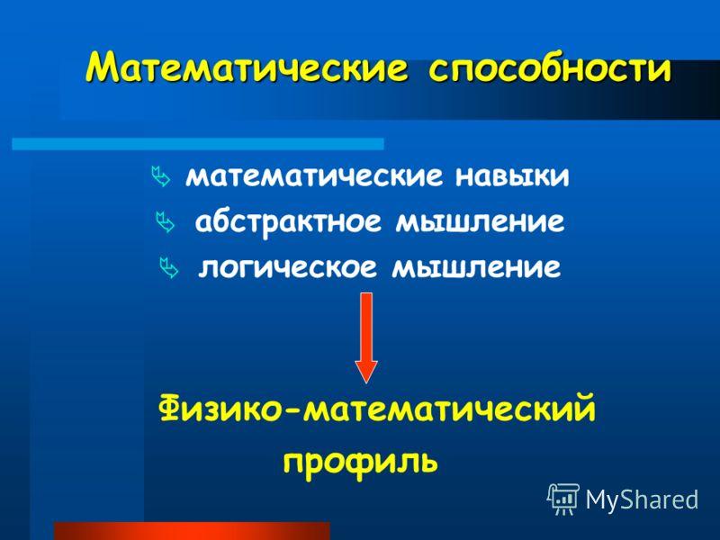 Математические способности Математические способности математические навыки абстрактное мышление логическое мышление Физико-математический профиль