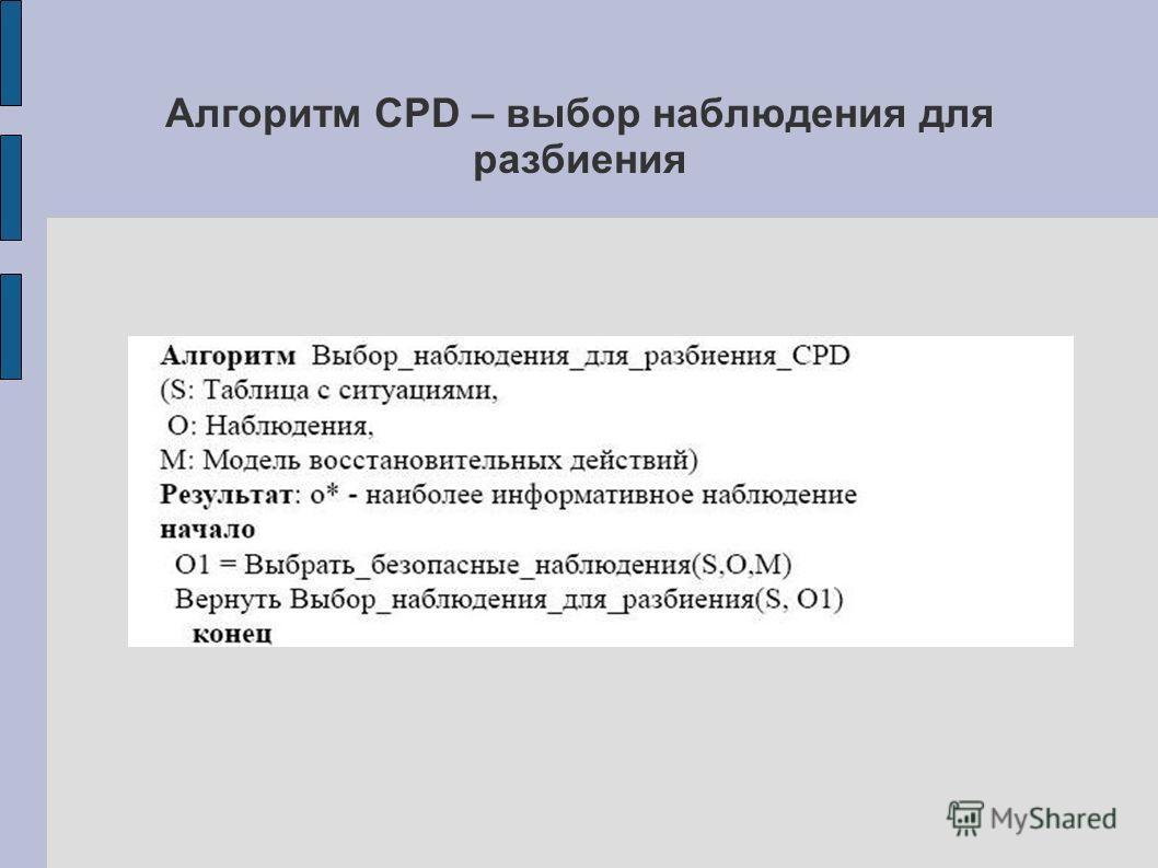 Алгоритм CPD – выбор наблюдения для разбиения