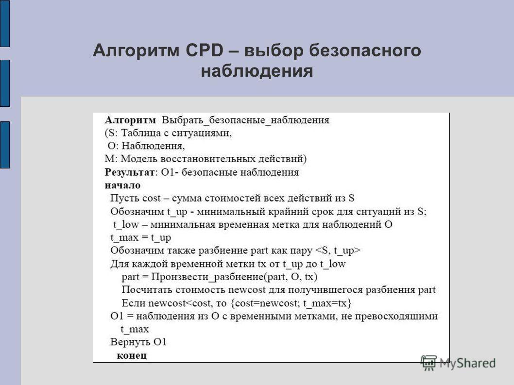 Алгоритм CPD – выбор безопасного наблюдения