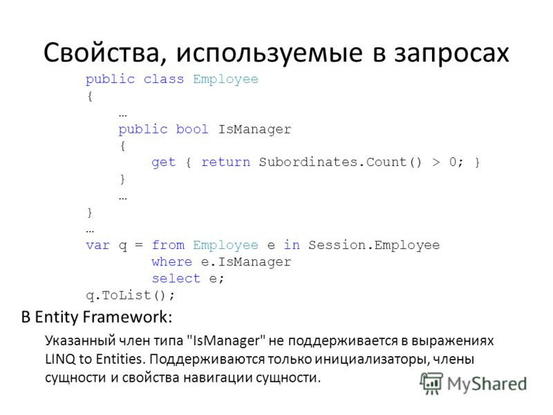 Свойства, используемые в запросах В Entity Framework: Указанный член типа