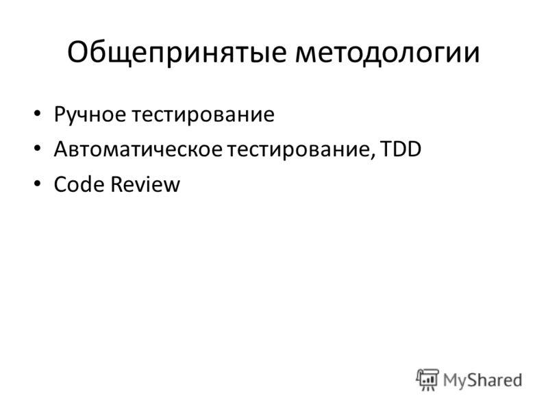 Общепринятые методологии Ручное тестирование Автоматическое тестирование, TDD Code Review