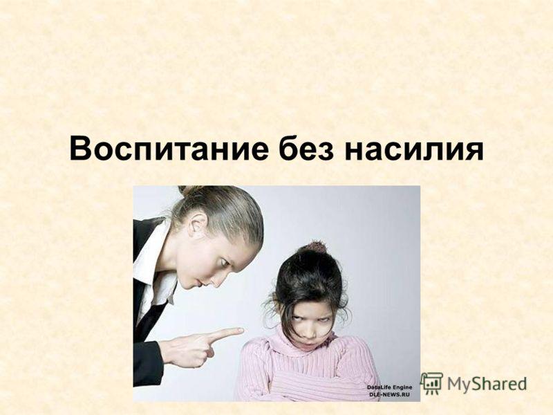 Воспитание без насилия