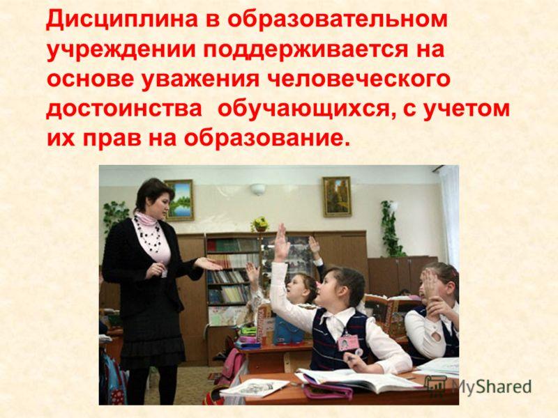 Дисциплина в образовательном учреждении поддерживается на основе уважения человеческого достоинства обучающихся, с учетом их прав на образование.