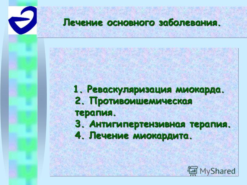 1. Реваскуляризация миокарда. 2. Противоишемическая терапия. 3. Антигипертензивная терапия. 4. Лечение миокардита. 1. Реваскуляризация миокарда. 2. Противоишемическая терапия. 3. Антигипертензивная терапия. 4. Лечение миокардита. Лечение основного за