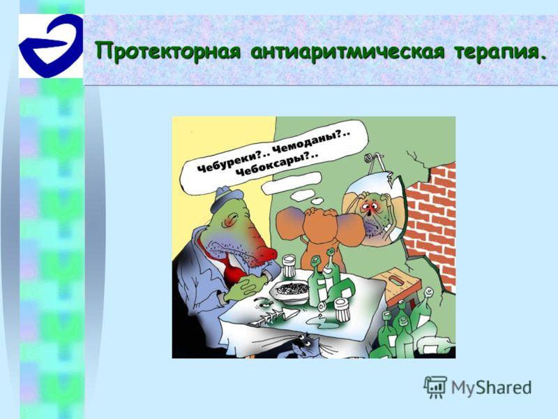Протекторная антиаритмическая терапия.