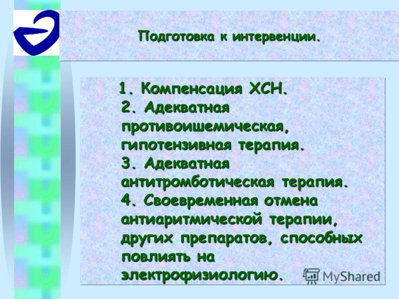1. Компенсация ХСН. 2. Адекватная противоишемическая, гипотензивная терапия. 3. Адекватная антитромботическая терапия. 4. Своевременная отмена антиаритмической терапии, других препаратов, способных повлиять на электрофизиологию. 1. Компенсация ХСН. 2