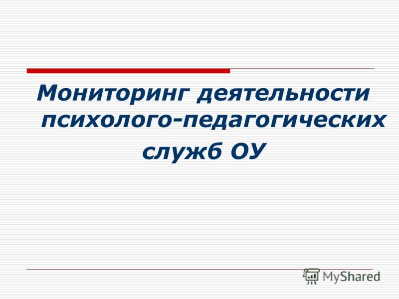 Мониторинг деятельности психолого-педагогических служб ОУ