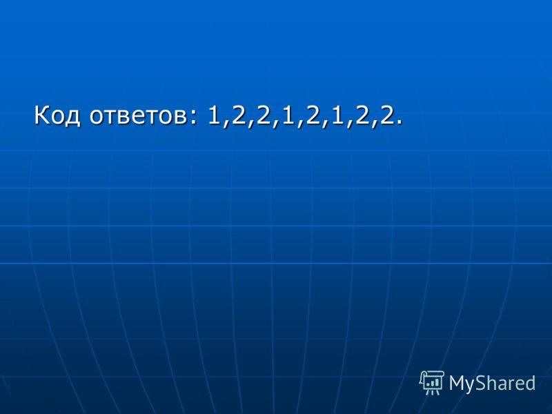 Код ответов: 1,2,2,1,2,1,2,2.