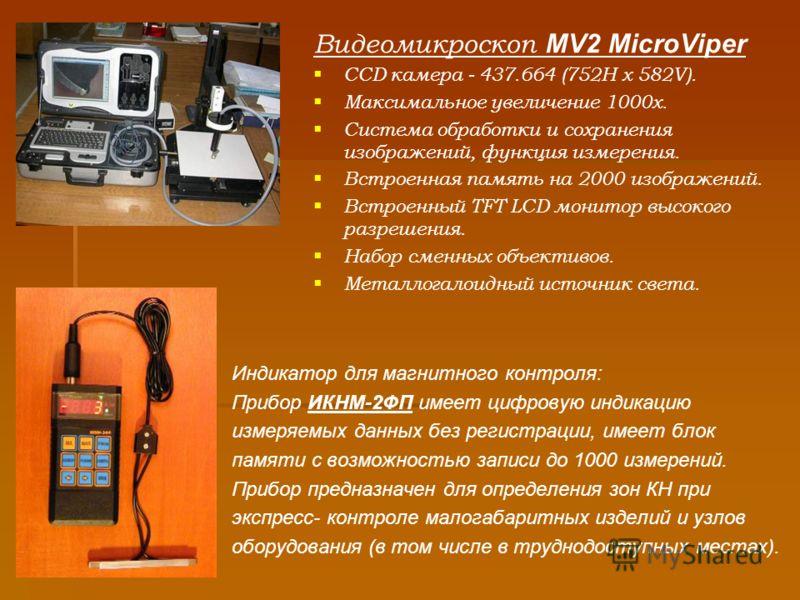 Видеомикроскоп MV2 MicroViper ССD камера - 437.664 (752H x 582V). Максимальное увеличение 1000х. Система обработки и сохранения изображений, функция измерения. Встроенная память на 2000 изображений. Встроенный TFT LCD монитор высокого разрешения. Наб