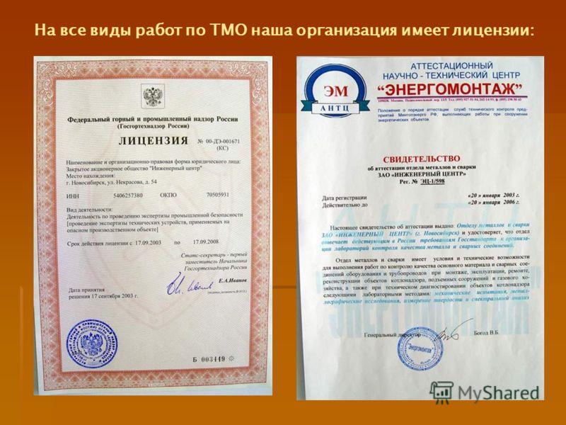 На все виды работ по ТМО наша организация имеет лицензии: