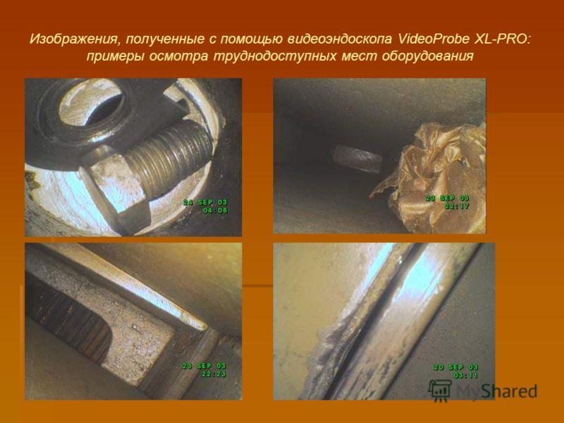 Изображения, полученные с помощью видеоэндоскопа VideoProbe XL-PRO: примеры осмотра труднодоступных мест оборудования
