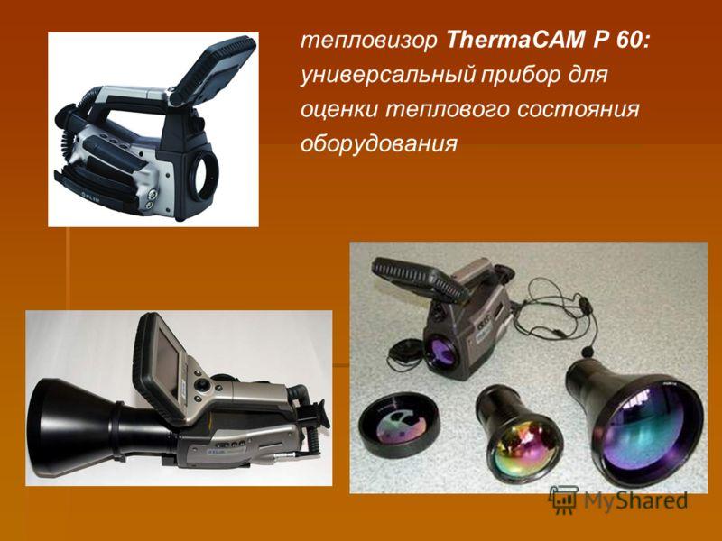 тепловизор ThermaCAM P 60: универсальный прибор для оценки теплового состояния оборудования