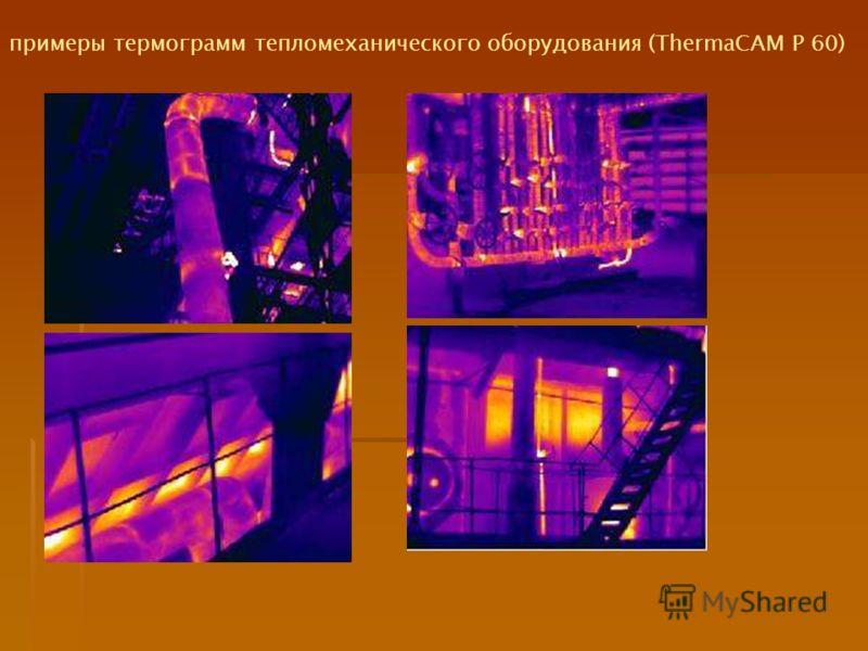 примеры термограмм тепломеханического оборудования (ThermaCAM P 60)