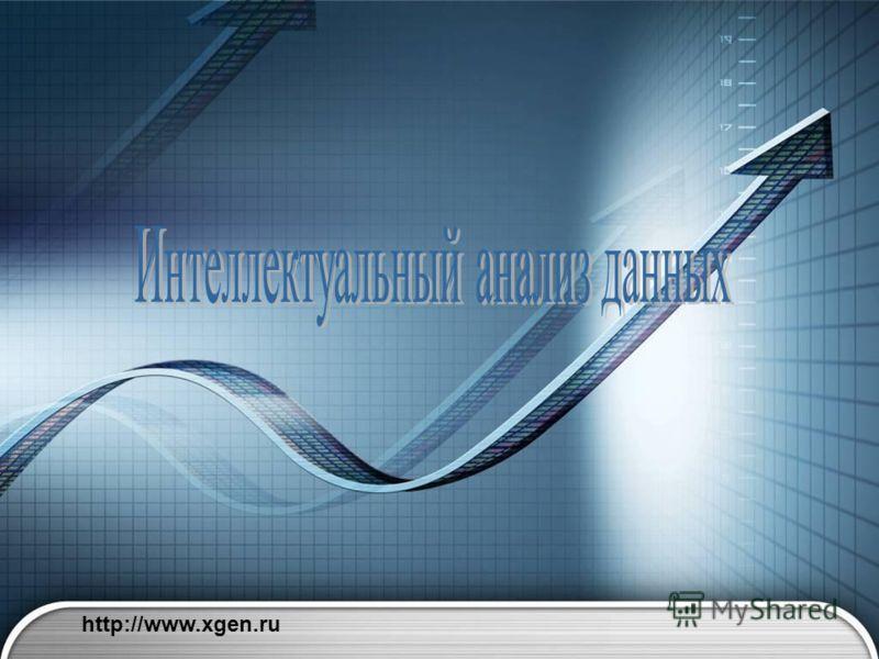 http://www.xgen.ru