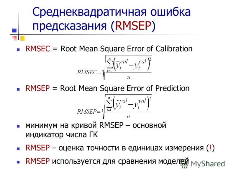 Среднеквадратичная ошибка предсказания (RMSEP) RMSEС = Root Mean Square Error of Calibration RMSEP = Root Mean Square Error of Prediction минимум на кривой RMSEP – основной индикатор числа ГК RMSEP – оценка точности в единицах измерения (!) RMSEP исп