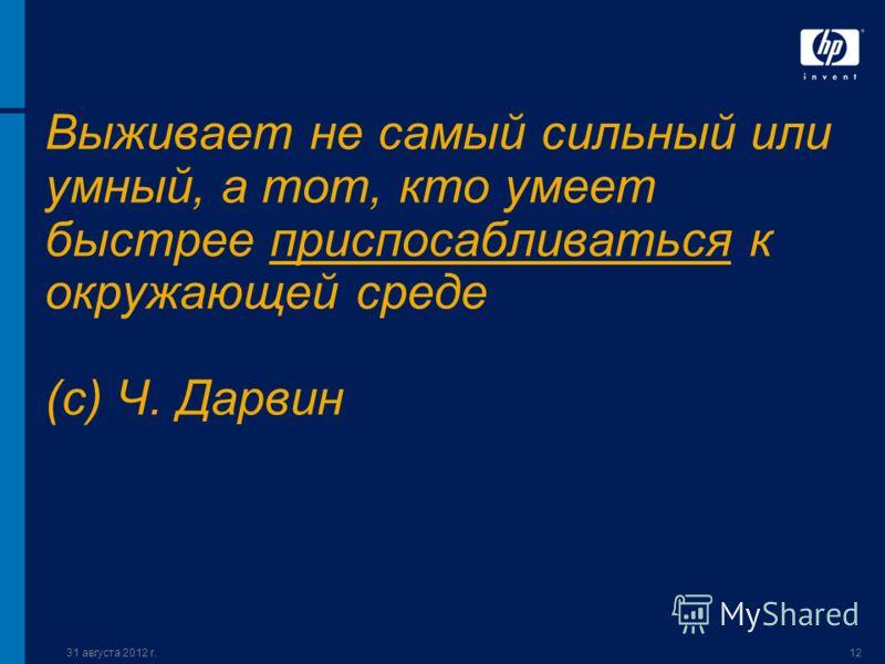 31 августа 2012 г.12 Выживает не самый сильный или умный, а тот, кто умеет быстрее приспосабливаться к окружающей среде (с) Ч. Дарвин