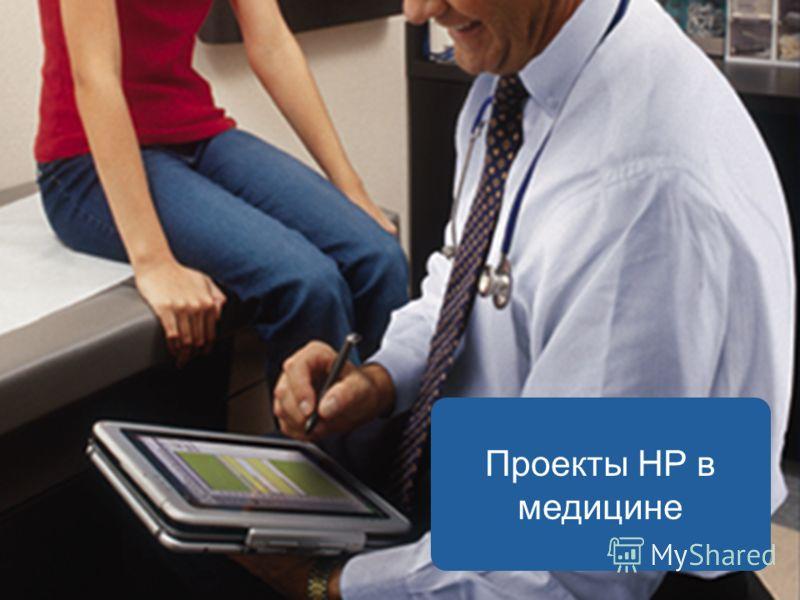 31 августа 2012 г.22 Проекты НР в медицине