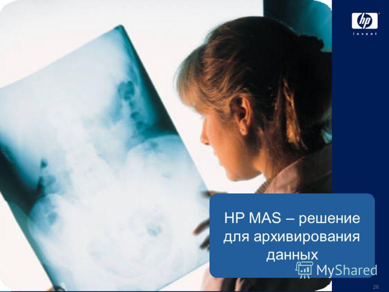 31 августа 2012 г.26 HP MAS – решение для архивирования данных