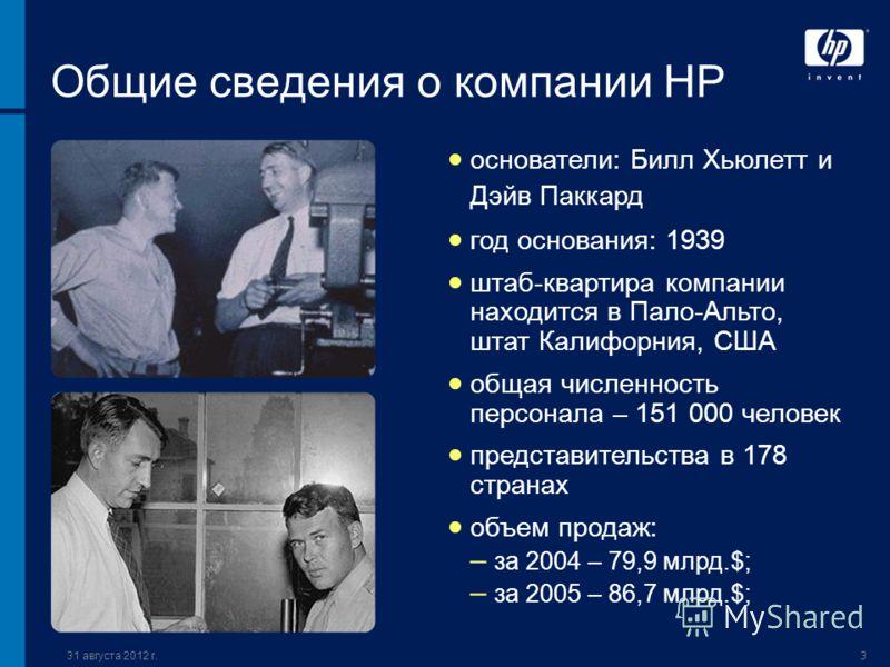 31 августа 2012 г.3 Общие сведения о компании HP основатели: Билл Хьюлетт и Дэйв Паккард год основания: 1939 штаб-квартира компании находится в Пало-Альто, штат Калифорния, США общая численность персонала – 151 000 человек представительства в 178 стр