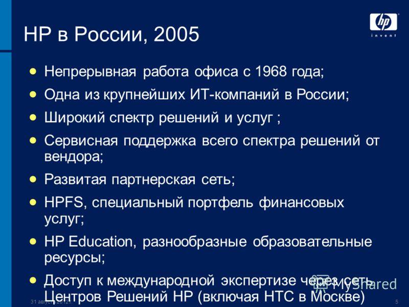 31 августа 2012 г.5 HP в России, 2005 Непрерывная работа офиса с 1968 года; Одна из крупнейших ИТ-компаний в России; Широкий спектр решений и услуг ; Сервисная поддержка всего спектра решений от вендора; Развитая партнерская сеть; HPFS, специальный п