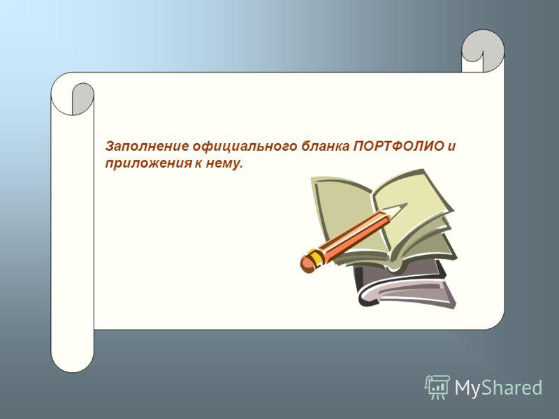 Заполнение официального бланка ПОРТФОЛИО и приложения к нему.