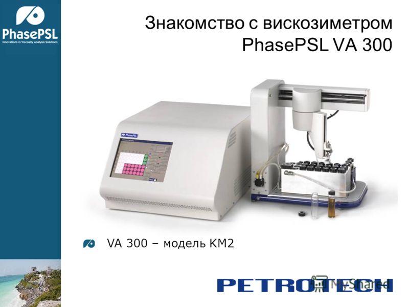 VA 300 – модель KM2 Знакомство с вискозиметром PhasePSL VA 300