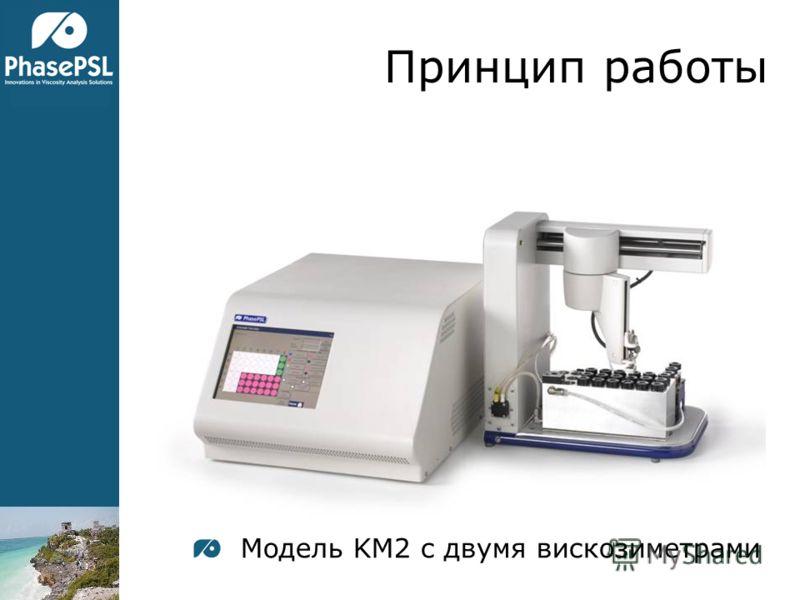 Принцип работы Модель KM2 с двумя вискозиметрами