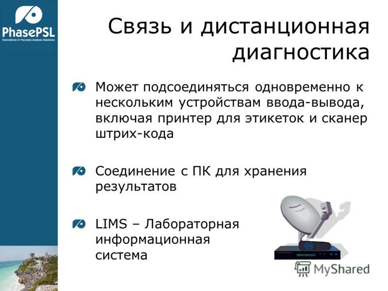 Связь и дистанционная диагностика Может подсоединяться одновременно к нескольким устройствам ввода-вывода, включая принтер для этикеток и сканер штрих-кода Соединение с ПК для хранения результатов LIMS – Лабораторная информационная система
