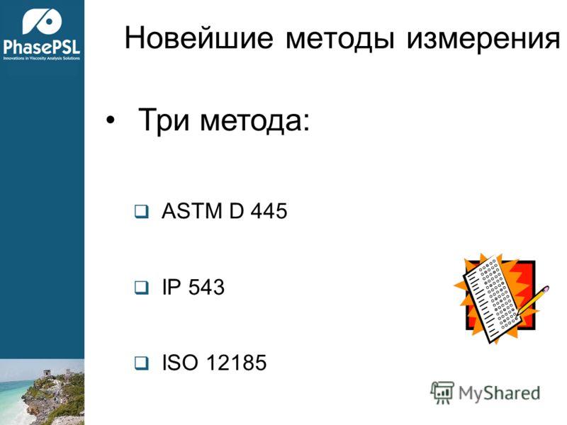 Новейшие методы измерения Три метода: ASTM D 445 IP 543 ISO 12185